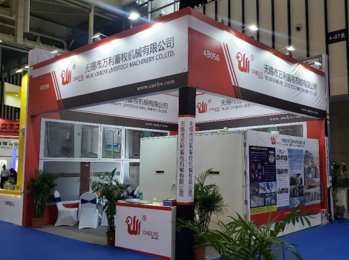 ONELYE participate the VIV China in Nanjing