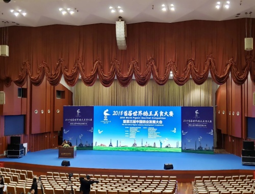 The 3rd China Pigeon Industry Development Conference
